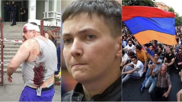Главные новости 16 апреля: титушки штурмовали дом в Киеве, Савченко снова голодает, в Армении – столкновения