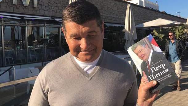 «Украинский диктатор». Беглый народный депутат  Онищенко написал книгу оПорошенко