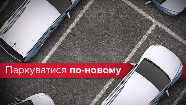 В Україні прийняли новий закон про правила паркування