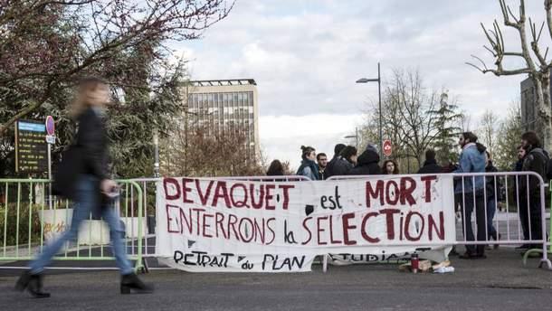 Французские студенты заблокировали университет возле Парижа