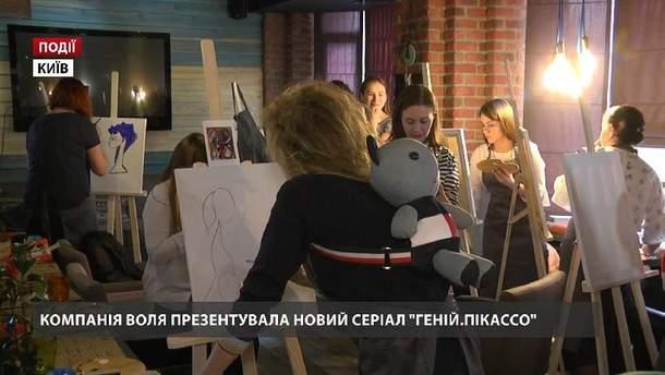 Компанія ВОЛЯ презентувала новий серіал