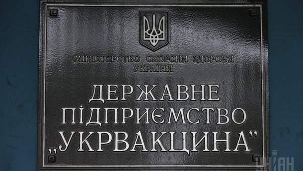 """Минздрав придет с проверкой в """"Укрвакцину"""""""