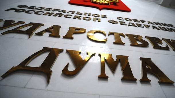 В мае Госдума России рассмотрит законопроект о санкциях против США