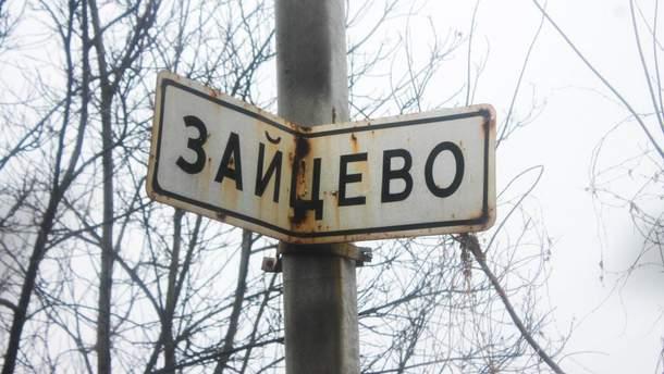 Російські окупаційні сили почали інтенсивно обстрілювати Зайцеве, –штаб