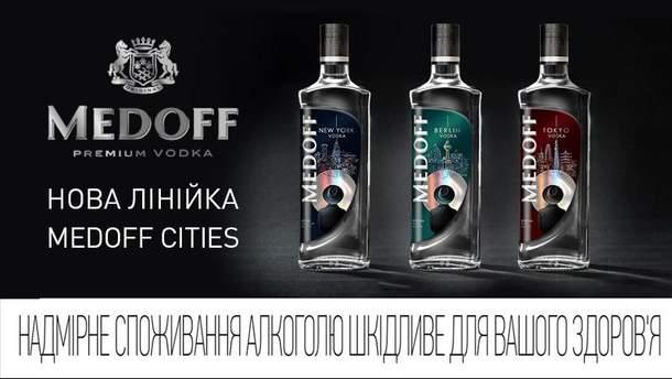 Бренд MEDOFF випустив нову лінійку унікальної горілки MEDOFF CITIES