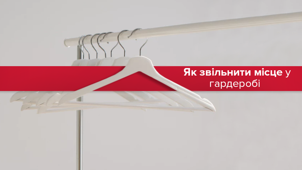 Як підготувати гардероб до літа