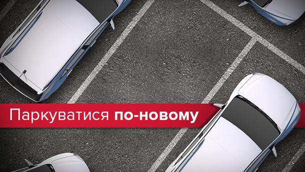 В Украине приняли новый закон о правилах парковки