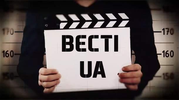 """Смотрите """"Вести.UA"""""""