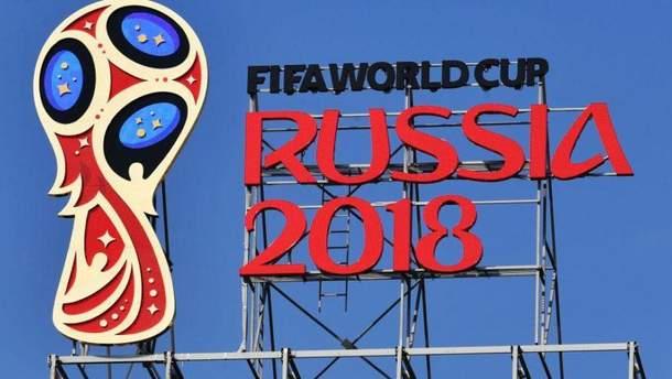 Чемпіонат світу з футболу в РФ