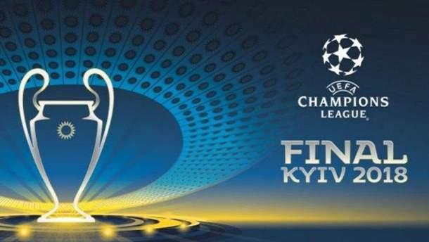 Стало відомо, у яких українських містах побуває Кубок Ліги чемпіонів УЄФА