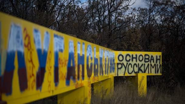 Оккупанты Донбасса слово ценности понимают только буквально