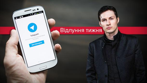 В Росії заблокували Telegram: як це вплинуло на месенджер