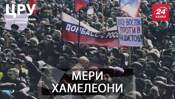Как бездействие власти подыгрывает мэрам, причастным к референдуму 2014