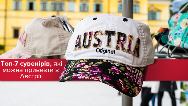 Що цікавого привезти з Австрії