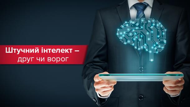 Штучний інтелект: друг чи ворог