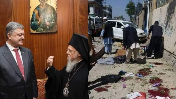 Главные новости 22 апреля: начало объединения украинской церкви, теракты в Кабуле