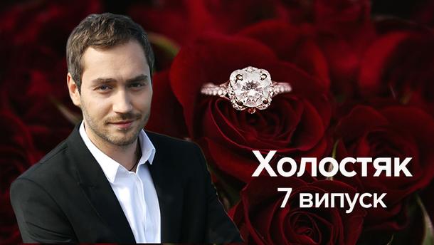Холостяк 8 сезон 7 випуск