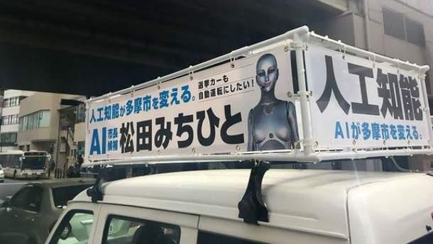 Робот може стати мером
