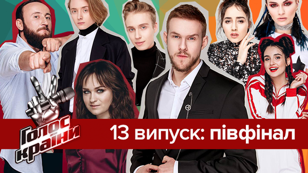 Голос країни 2018 – 8 сезон 13 випуск