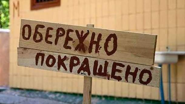 В Україні гальмують реформи