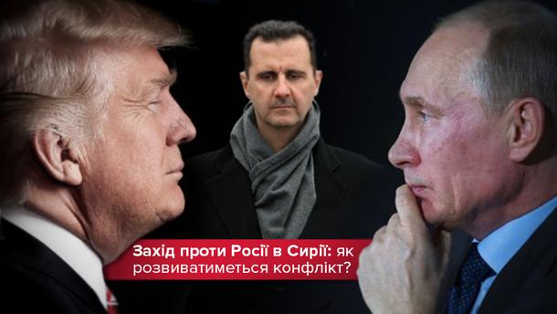 Противостояние между Западом и Россией обостряется: выберется ли Сирия из ада войны
