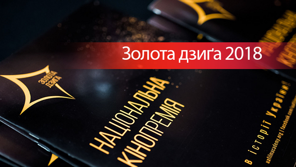 "Премия ""Золота дзиґа"" 2018: список всех победителей"
