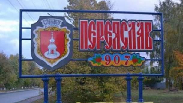 Переяслав-Хмельницкий могут переименовать: детали