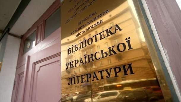 В Москве закрыли украинскую библиотеку