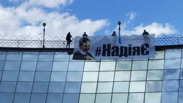"Активисты разместили баннер на ТЦ ""Глобус"""