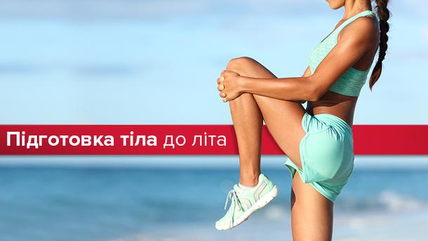 Як швидко схуднути до літа за 4 хвилини на день
