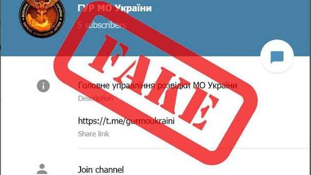 Фейковий Telegram-канал української розвідки