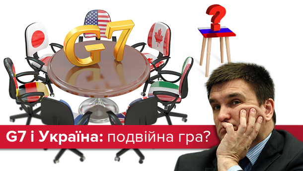 """Що рішення саміту """"Великої сімки"""" означають для України"""