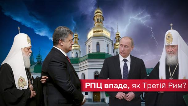 Единая поместная церковь: о преимуществах и проблемах украинской автокефалии