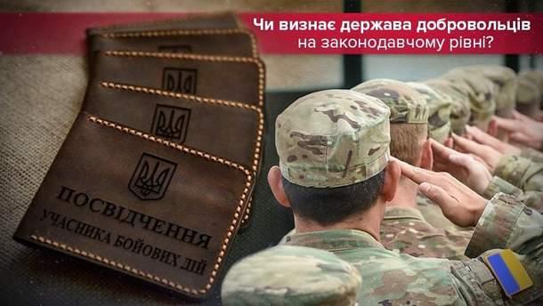 УБД для добровольців: хто і чому не хоче урівнювати їх з військовими?