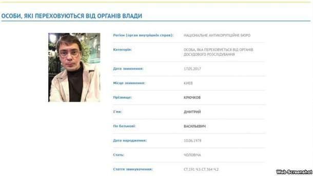 В Німеччині затриманий екс-депутат Крючков
