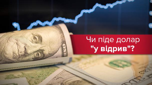 Вгору чи вниз: що буде з доларом?