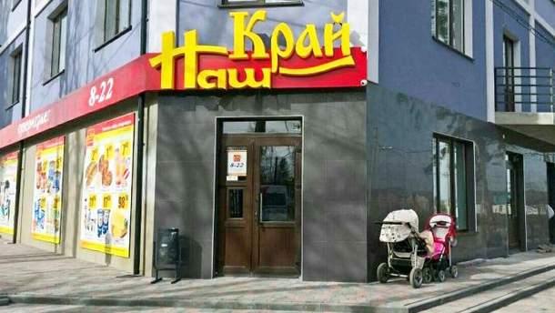 В Украине в одну сеть объединится ряд известных супермаркетов