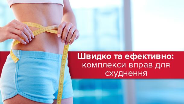 Быстро и эффективно: комплексы упражнений для похудения в фото и видео