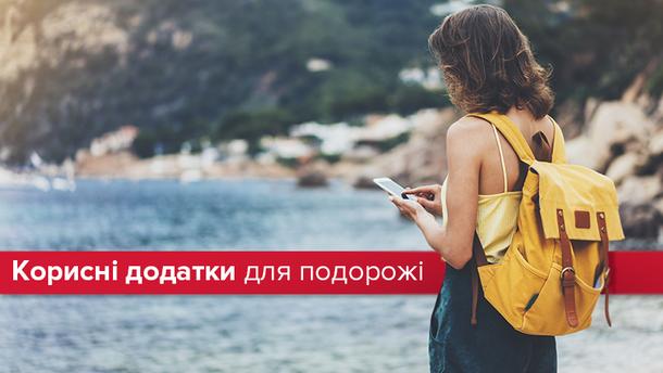 Відпочинок на травневі свята: ТОП-10 корисних додатків для подорожі