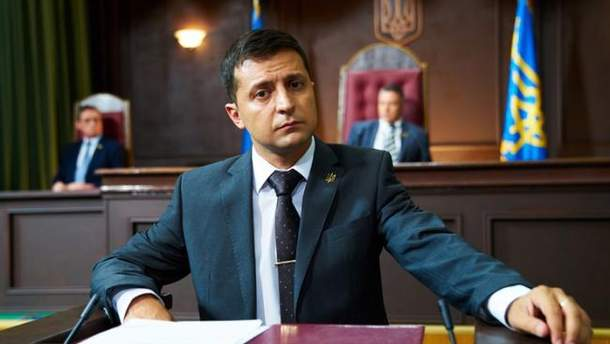 Партию Зеленского зарегистрировали в Минюсте