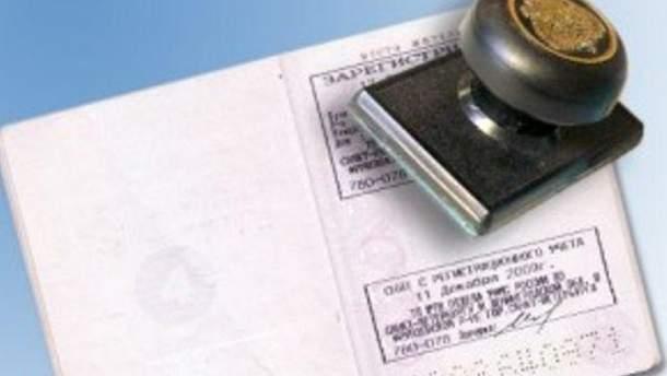 Законопроект про реєстрацію несе ризики