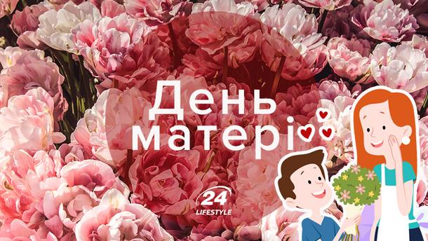 День матері 2018 – дата в Україні
