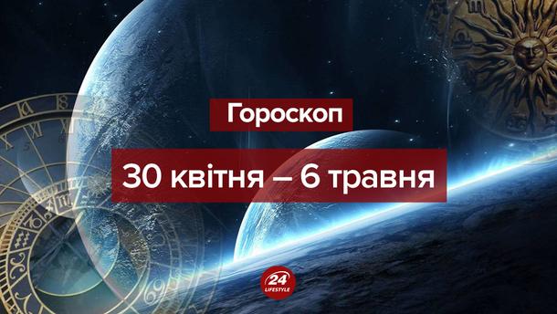 Гороскоп на тиждень 30 квітня – 6 травня 2018