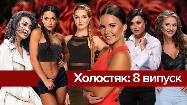 Холостяк 8 сезон 8 випуск
