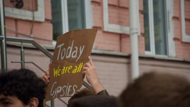 В Киеве под полицией митингуют против погрома цыганского лагеря на Лысой горе
