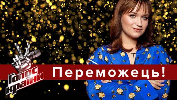Переможець Голос країни 8 сезон Олена Луценко