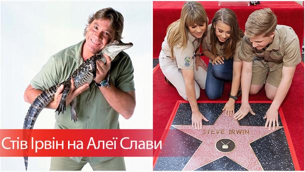 Стив Ирвин посмертно получил звезду на Аллее Славы