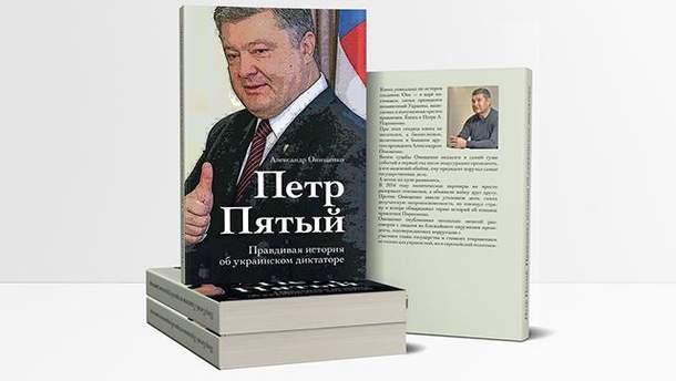 """Книга  """"Петро П'ятий"""" надійшла у продаж"""