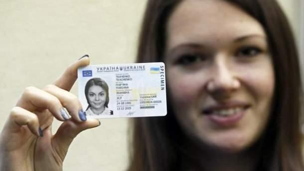 Для поступления в вуз в Украине необходимо иметь ID-карту