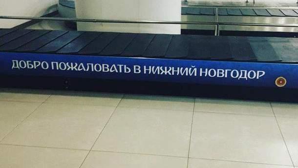 ЧМ-2018: Россия попала в курьезную ситуацию
